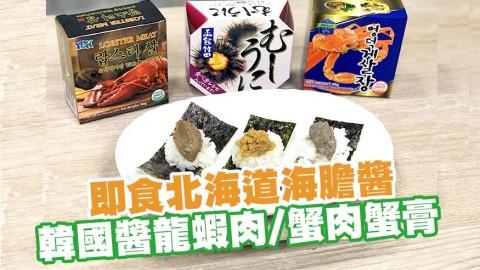 懶人恩物打開即食!日本直送即食海膽醬/韓國蟹肉蟹膏醬/蟹膏龍蝦肉