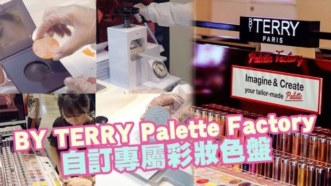 BY TERRY Palette Factory 自訂專屬彩妝色盤