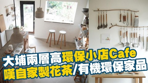 大埔兩層高環保小店Café!嘆自家製花茶/有機環保家品小物