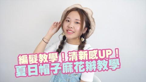 【編髮教學】夏日帽子麻花辮教學!可愛日系髮型