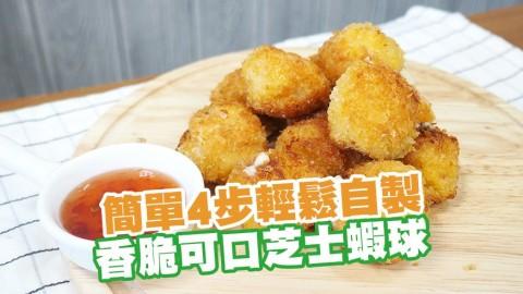 簡單4步輕鬆自製 香脆可口芝士蝦球