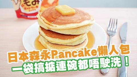 香港都買到日本森永Pancake懶人包 一袋搞掂連碗都唔駛洗!