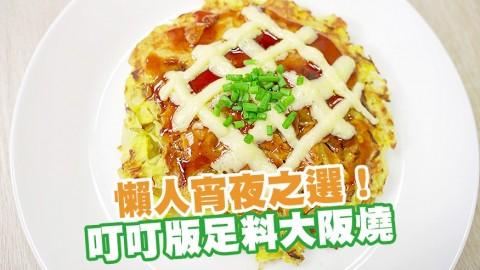 試食即食版日本老字號鶴橋風月大阪燒 懶人至愛微波爐叮一叮就食得!