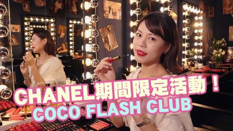 CHANEL COCO FLASH CLUB登陸香港!銅鑼灣期間限定
