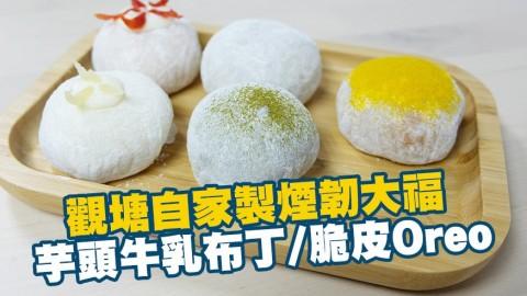 觀塘自家製煙韌大福限定店 芋頭牛乳布丁/脆皮Oreo/紫薯朱古力