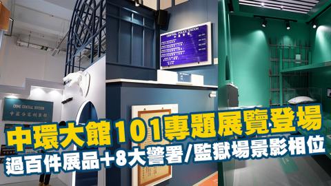 中環大館101專題展覽登場 過百件展品+8大警署/監獄場景影相位