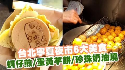 台北寧夏夜市6大美食 蚵仔煎/蛋黃芋餅/珍珠奶油燒