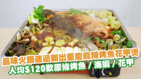 品味火鍋速遞新出重慶麻辣烤魚花甲煲 人均$120歎原條烤魚/海蝦/花甲