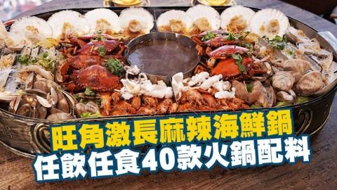 旺角新開最平$159激長麻辣海鮮鍋 任飲任食達40款火鍋配料/小食