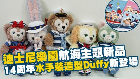 香港迪士尼樂園14周年航海主題限定新品 水手裝造型Duffy新登場