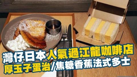 灣仔利東街日本人氣過江龍咖啡店 超厚玉子蛋三文治/焦糖香蕉法式多士