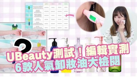 【UBeauty測試】編輯實測!6款人氣卸妝油大檢閱