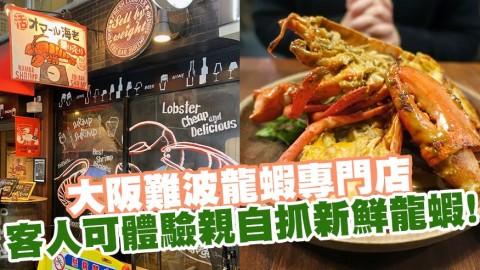 難波龍蝦專門店海老バル SHRIMP SHRIMP 客人親自抓新鮮龍蝦、即抓即煮!