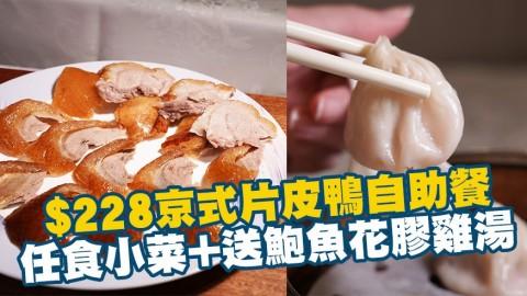 $228兩小時京式片皮鴨自助餐 任食超過40款小菜+送鮑魚/花膠雞湯
