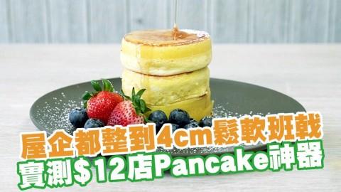 唔駛再排隊!屋企都整到4cm鬆軟班戟 實測$12店日式厚燒Pancake食譜神器小工具