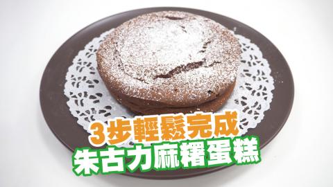 煙韌控必食!3步輕鬆完成 朱古力麻糬蛋糕