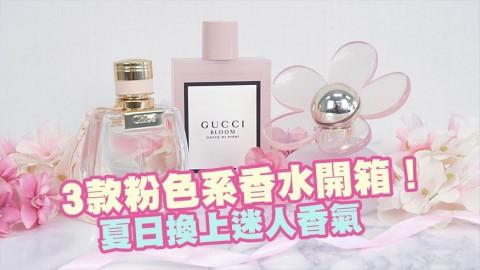 【香水】3款粉色系香水開箱!Chloé、Gucci、Marc Jacobs