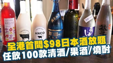 全港首間人氣日本酒任飲放題 $98任飲逾100款日本酒/果酒/燒酎