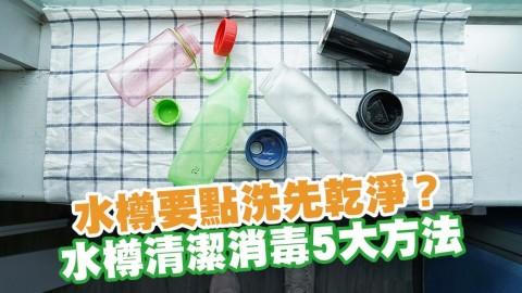 水樽要點洗先乾淨?水樽清潔消毒5大方法