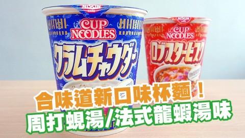 超市有得買合味道新口味杯麵!Cup Noodles周打蜆湯/法式龍蝦湯味杯麵
