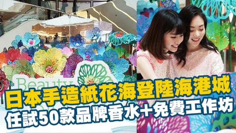 日本手造紙花海登陸海港城 任試50款品牌香水+免費工作坊!
