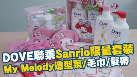 Sanrio再度聯乘DOVE推出限量套裝 送My Melody造型泵/毛巾/束髮帶/隔熱墊/杯墊