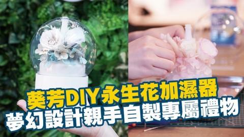 葵芳DIY永生花加濕器 夢幻襯色設計親手自製專屬禮物