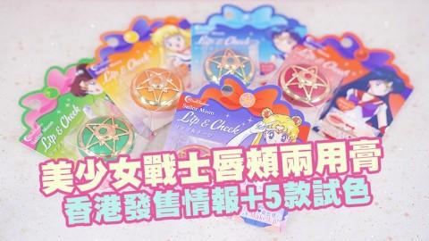美少女戰士唇頰兩用膏 香港發售情報公開