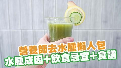 營養師:水腫都要飲水!水腫成因/飲食忌宜/去水腫食譜 高鉀青瓜蘋果檸檬汁排鈉
