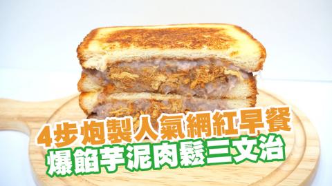 4步炮製人氣網紅早餐 爆餡芋泥肉鬆三文治