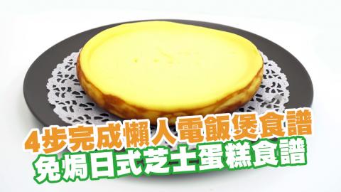 4步完成懶人電飯煲食譜 免焗日式芝士蛋糕食譜