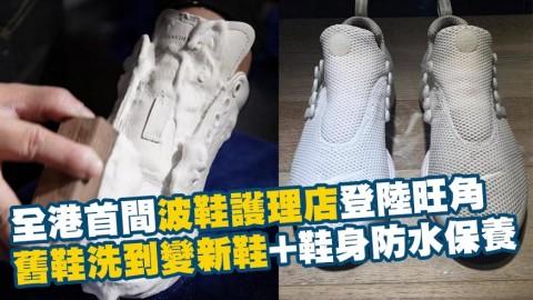 全港首間波鞋護理店登陸旺角!舊鞋洗到變新鞋+鞋身防水保養