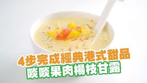 4步完成經典港式甜品 啖啖果肉楊枝甘露簡易食譜