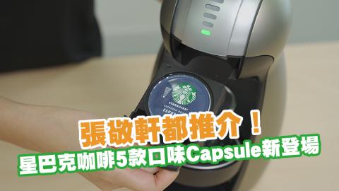張敬軒都推介! 星巴克咖啡5款口味Capsule新登場 美式咖啡/特濃咖啡/泡沫咖啡