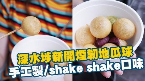 深水埗新開香脆煙韌地瓜球 每日新鮮手工製/設shake shake口味