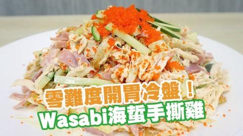 零難度開胃冷盤! Wasabi海蜇手撕雞