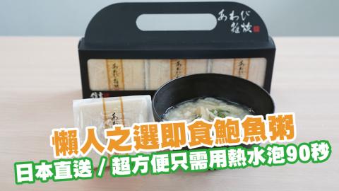 懶人之選即食鮑魚粥 日本直送/超方便只需用熱水泡90秒