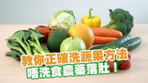 唔好食農藥落肚!教你正確清洗蔬果方法去除農藥