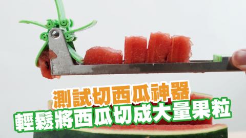 測試切西瓜神器 輕鬆將西瓜切成大量果粒