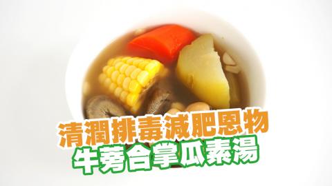 清潤排毒減肥恩物 牛蒡合掌瓜素湯