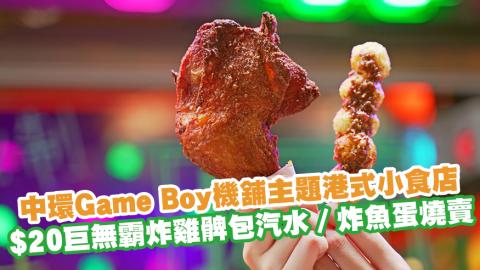 中環Game Boy機舖主題港式小食店 $20巨無霸炸雞髀包汽水/炸魚蛋燒賣