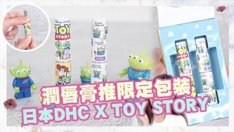 日本DHC X TOY STORY潤唇膏!Q版三眼仔、胡迪、巴斯光年登場