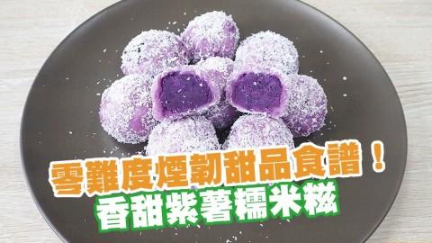 零難度煙韌甜品食譜! 香甜紫薯糯米糍