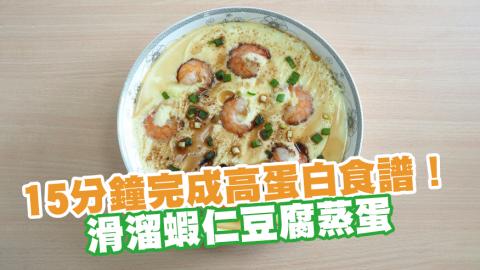 15分鐘完成高蛋白食譜! 滑溜蝦仁豆腐蒸蛋