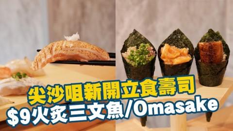 尖沙咀新開立食壽司 日本豊洲直送+$9火炙三文魚/抵食Omasake