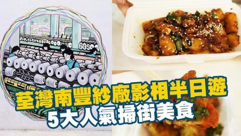 荃灣南豐紗廠影相半日遊 5大人氣掃街美食/即炸蠔餅/蝦米炒腸粉