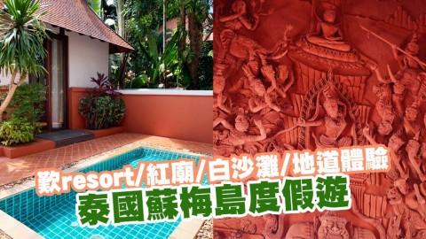 泰國蘇梅島度假遊 入住蘇梅島萬麗度假酒店、跟當地人一日遊