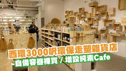 西環3000呎環保走塑雜貨店 自備容器裸買/增設純素Cafe
