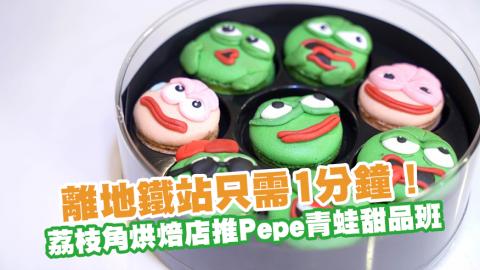 離地鐵站只需1分鐘! 荔枝角1800呎烘焙店推Pepe青蛙甜品班 Pepe馬卡龍/戚風蛋糕/水泡蛋糕
