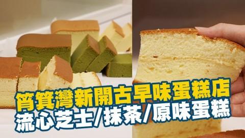筲箕灣新開古早味蛋糕烘培店 新鮮出爐流心芝士/抹茶/原味蛋糕